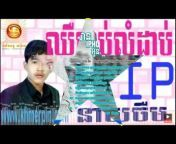 Neay jerm nonstop song Sunday cd vol 203 នាយ ចឺម SD cd vol 203 full song MV Neay jerm nonstop song Sunday cd vol 203 នាយ ចឺម SD vcd vol 203 full ...