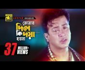 Subscribe Now: https://goo.gl/oDg7Ps Welcome to Anupam Movie Songs channel. Watch Popular Bangla Movie Songs, Old Bangla Movie Songs, Anupam ...