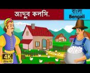 জাদুর কলসি | Magic Pot in Bengali | Bangla Cartoon | Rupkothar Golpo | Golpo | Fairy Tales in Bengali | 4K UHD | Bangla Fairy Tales | Bengali Fairy Tales Watch ...